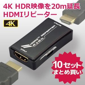 4K HDR対応 HDMIリピーター RP-HDRP3 ×10個セット HDMIケーブルを中継し延長できる4K HDR映像対応のHDMI延長アダプター|ratoc