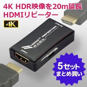 4K HDR対応 HDMIリピーター RP-HDRP3 ×5個セット HDMIケーブルを中継し延長できる4K HDR映像対応のHDMI延長アダプター|ratoc
