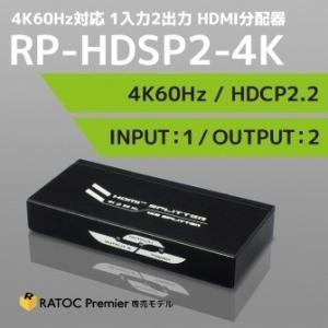4K60Hz対応1入力2出力HDMI分配器 RP-HDSP2-4K|ratoc