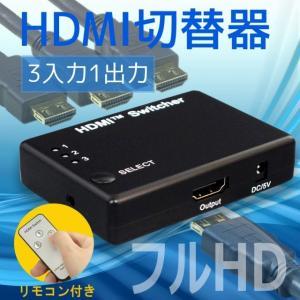フルHD対応 3入力1出力 HDMIセレクター RP-HDSW31メーカー1年保証|ratoc