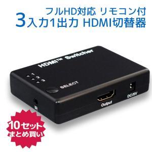10個セット フルHD対応 3入力1出力 HDMIセレクター RP-HDSW31メーカー1年保証|ratoc