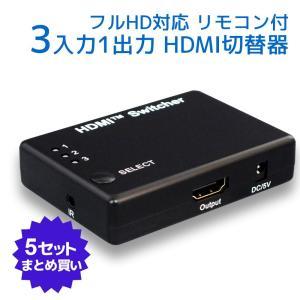5個セット フルHD対応 3入力1出力 HDMIセレクター RP-HDSW31メーカー1年保証|ratoc
