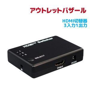 アウトレット特価 フルHD対応 3入力1出力 HDMIセレクター RP-HDSW31 OL|ratoc