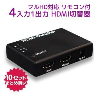 10個セット フルHD対応 4入力1出力 HDMIセレクター RP-HDSW41メーカー1年保証|ratoc
