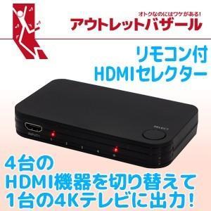 アウトレット特価 4K60Hz対応 4入力1出力 HDMIセレクター RP-HDSW41-4K OL HDCP1.4/2.2 4K60Hz 4:4:4 HDR対応 HDMI切替器 メーカー1年保証|ratoc