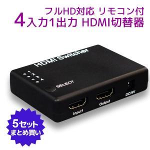 5個セット フルHD対応 4入力1出力 HDMIセレクター RP-HDSW41メーカー1年保証|ratoc