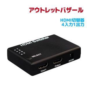 アウトレット特価 フルHD対応 4入力1出力 HDMIセレクター RP-HDSW41 OL|ratoc