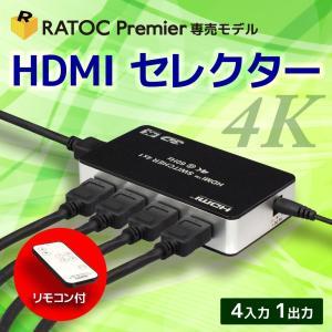 4K60Hz対応 4入力1出力 HDMIセレクター RP-HDSW41R-4K HDCP1.4/2.2 4K60Hz 4:4:4 HDR対応 HDMI切替器 メーカー1年保証|ratoc