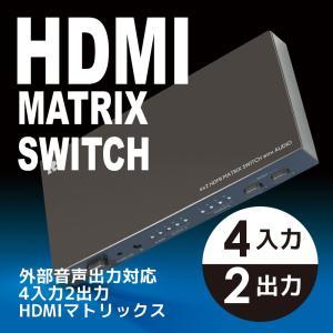 12/5 最大2000円クーポン&P5% 外部音声出力対応 4K/30Hz対応 4入力2出力 HDMIマトリックス RP-HDSW42A|ratoc