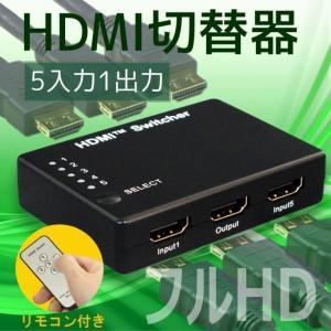 フルHD対応 5入力1出力 HDMIセレクター RP-HDSW51メーカー1年保証|ratoc