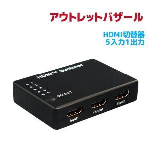 アウトレット特価 フルHD対応 5入力1出力 HDMIセレクター RP-HDSW51 OL|ratoc