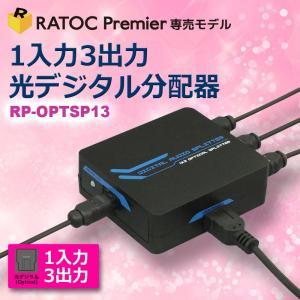 12/5 最大2000円クーポン&P5% 1入力3出力 光デジタル分配器 RP-OPTSP13 メーカー1年保証|ratoc