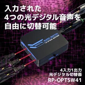4入力1出力 光デジタルセレクター RP-OPTSW41 最大4台の光デジタル音声を共通のアンプ ホームシアターセットに切り替え接続 オーディオ切替器 メーカー1年保証|ratoc