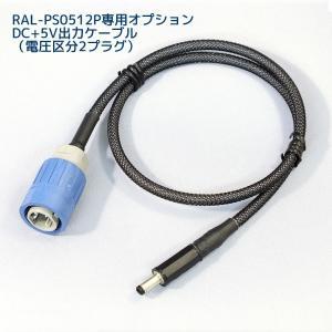 6/5 最大5000円クーポン&P5% 3pinプラグ-DC5Vケーブル(EIAJ-2) RP-PS05-2|ratoc