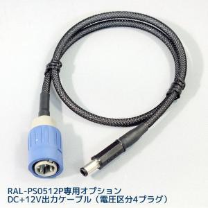 3pinプラグ-DC12Vケーブル EIAJ-4 RP-PS12-4の商品画像|ナビ