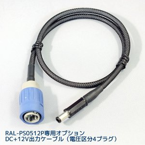 3pinプラグ-DC12Vケーブル(EIAJ-4) RP-PS12-4|ratoc