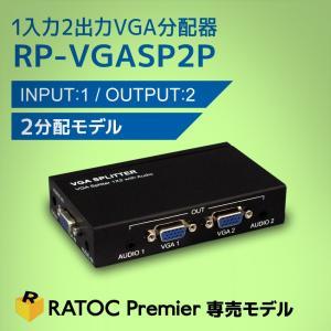 12/5 最大2000円クーポン&P5% アナログRGB(D-sub 15ピン)出力のVGA信号を2分配してディスプレイに出力するスプリッター 1入力2出力VGA分配器 RP-VGASP2P|ratoc