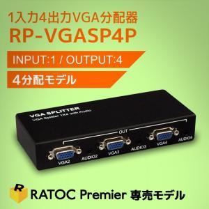 アナログRGB (D-sub 15ピン) 出力のVGA信号を4分配して出力するスプリッター 1入力4出力 VGA 分配器 RP-VGASP4P|ratoc