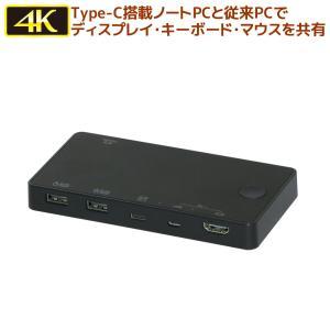 4K HDMI ディスプレイ / USBキーボード・マウス パソコン切替器(USB-C/Aパソコン対応) RS-240CA-4KA パソコン自動切替器 KVMスイッチ CPU切替器|ratoc