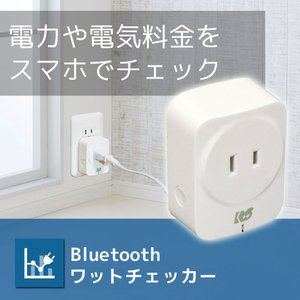 Bluetooth ワットチェッカー RS-BTWATTCH2A ワットモニター コンセント 電流計 スマホ ワイヤレス|ratoc