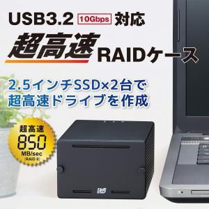 9/25〜26最大2千円クーポン&P5倍 USB3.2 Gen2 RAIDケース (2.5インチ HDD SSD 2台用 10Gbps 対応) RS-EC22-U31RA ケース 2.5 USB3.0 USB3.1 USB3.2 Gen2 RAID|ratoc