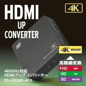 4K60Hz対応 HDMIアップコンバーター RS-HD2UP-4KA|ratoc