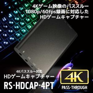 4Kパススルー対応 HDゲームキャプチャー RS-HDCAP-4PT|ratoc
