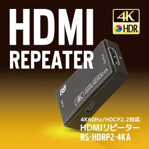 4K 60Hz HDCP2.2対応 HDMIリピーター RS-HDRP2-4KA HDMIケーブル 中継 延長 4K60Hz HDMI 延長 アダプター HDMI リピーター ratoc