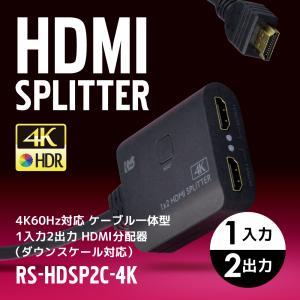 4K60Hz対応 ケーブル一体型 1入力2出力 HDMI 分配器 ダウンスケール対応 RS-HDSP2C-4K 同時出力 分配 18Gbps HDR スプリッター|ratoc
