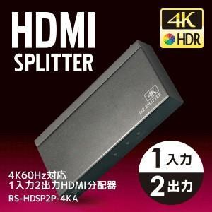 6/5 最大5000円クーポン&P5% 4K60Hz対応1入力2出力HDMI分配器 RS-HDSP2P-4KA|ratoc