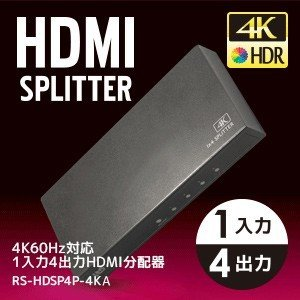4K60Hz対応1入力4出力HDMI分配器 RS-HDSP4P-4KA|ratoc
