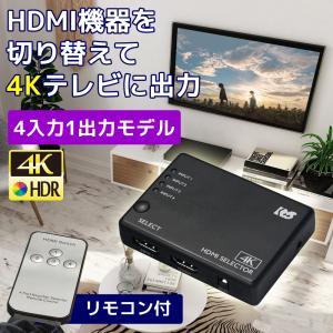 4K60Hz対応 4入力1出力 HDMI切替器 RS-HDSW41-4KA|ratoc