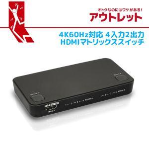 アウトレット特価 4K60Hz対応 4入力2出力HDMIマトリックススイッチ  RS-HDSW42-4K OL|ratoc