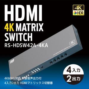 4K60Hz対応 外部音声出力付 4入力2出力 HDMIマトリックス切替器 RS-HDSW42A-4KA|ratoc