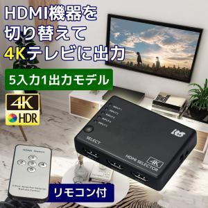 4K60Hz対応 5入力1出力 HDMI切替器 RS-HDSW51-4KA|ratoc