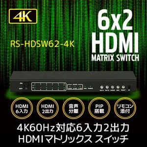 4K60Hz対応 6入力2出力 HDMIマトリックススイッチ RS-HDSW62-4K|ratoc