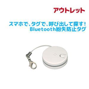 アウトレット特価 Bluetooth 紛失防止タグ RS-SEEK3 OL クロネコDM便 スマホ 携帯 財布 鞄 置き忘れ 着信 お知らせ ratoc