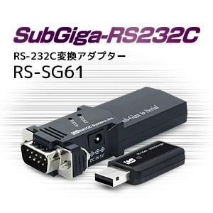 SubGiga RS-232C 変換アダプター RS-SG61 ratoc