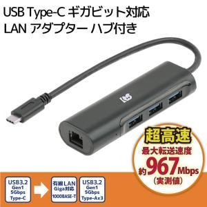USB Type-C LANアダプター ギガビット対応 USBハブ付き RS-UCLAN-H3A USB LAN 変換 USB Type-C ハブ LAN 変換アダプター|ratoc