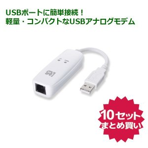 10個セット USB 56K DATA/14.4K FAX Modem RS-USB56N|ratoc