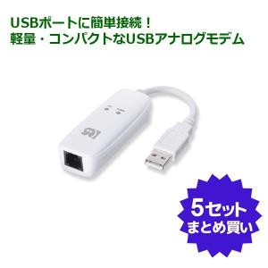 5個セット USB 56K DATA/14.4K FAX Modem RS-USB56N|ratoc