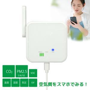 6/25 最大2000円クーポン&P2倍 Wi-Fi 環境センサー RS-WFEVS1A CO2センサー CO2濃度センサー CO2濃度 二酸化炭素 センサー 計測 測定 CO2 スマホ 通知|ratoc