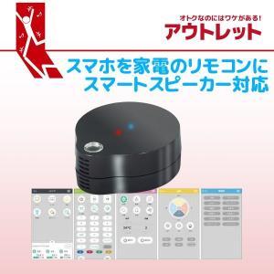 <アウトレット特価>スマートスピーカー対応! スマート家電コントローラ RS-WFIREX3 OL ...