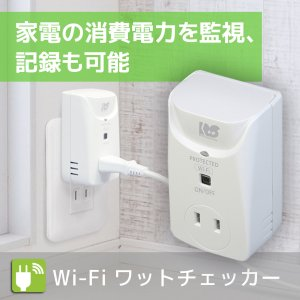 Wi-Fi ワットチェッカー RS-WFWATTCH1A ワットモニター コンセント 電源 オン オフ 電流計 無線 スマホ ワイヤレス 電力量計 ratoc