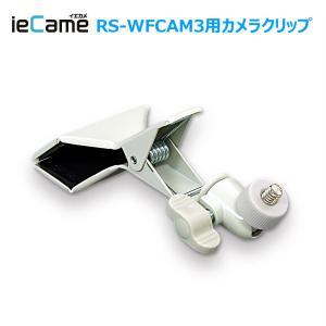 4/15 P2倍&最大2千円クーポン ieCame ネットワークカメラ RS-WFCAM3用カメラクリップ RSO-WFCAM-CLP|ratoc