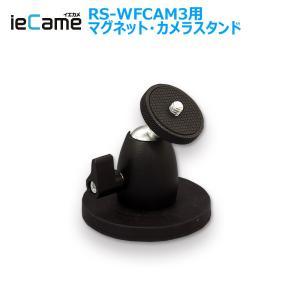 4/15 P2倍&最大2千円クーポン ieCame ネットワークカメラ RS-WFCAM3用マグネット・カメラスタンド RSO-WFCAM-STD|ratoc