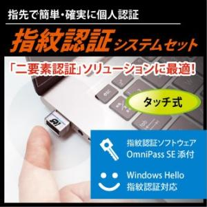 USB指紋認証システムセット・タッチ式 SREX-FSU4 ratoc