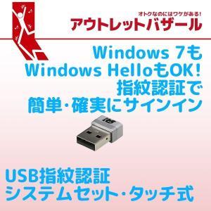 アウトレット特価 USB指紋認証システムセット・タッチ式 SREX-FSU4 OL|ratoc