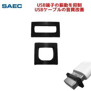5/15限定 最大2千円クーポン&P2倍 SAEC製 振動減少材 USB-FIT|ratoc