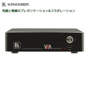 6/5 最大5000円クーポン&P5% KRAMER クレイマー製 ワイヤレスプレゼンテーション&コラボレーション ソリューション VIA CAMPUS PLUS ratoc